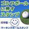 自分のボールが一目瞭然!ゴルフボール 名入れ スタンプ(にこにこマーク)マーキングボールスタンプ【RCP】【HLS_DU】
