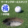 ゴルフボール 名入れ スタンプ(福)マーキングボールスタンプ【RCP】【HLS_DU】