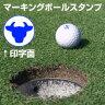牛年生まれの方向きゴルフボール 名入れ スタンプ(牛頭)マーキングボールスタンプ【RCP】【HLS_DU】