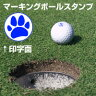 なくさないように紐付きゴルフボールスタンプ名入れ(熊の足跡)マーキングボールスタンプ【ゴルフボールスタンプ】【RCP】【HLS_DU】