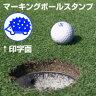ゴルフボール 名入れ スタンプ(ハリゼンボン)マーキングボールスタンプ【RCP】【HLS_DU】