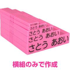 【定形外郵便で送料無料】お名前スタンプセット「まいんすたんぷ」名入れゴム印5本セット横組で作成…