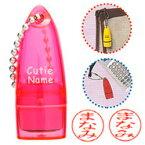 防災避難袋に付けておくと便利なネーム印キューティーネーム印面サイズ:9Φ(mm)はんこCN-CPKシヤチハタ式