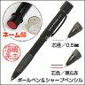 印鑑付きボールペン(黒・赤)&シャープペンシルサンキューネームペン/多機能ペン印面サイズ:9Φ(mm)はんこNMP-BKシヤチハタ式