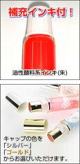 油性顔料系インキ(朱)おしゃれすたんぷ補充用
