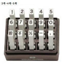 サンビー エンドレススタンプ4号/既製品4.1×3.0mm数字セット(ゴシック体)15本セット【SANBY】