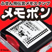 メモスタンプメモポンクラシックス コミックス Shachihata シヤチハタ スタンプ