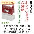 既製品【Amazon.co.jpマーケットプレイスからの御注文品です】【ヨコ型・黒インク】スーパーパインスタンパー印面サイズ13×39mmシヤチハタ式