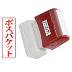 既製品【ポスパケット】【タテ型・赤インク】シヤチハタ式 スーパーパインスタンパースタンプ台不要の浸透印印面サイズ13×39mm
