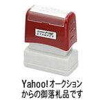 既製品【Yahoo!オークションからの御落札品です】【ヨコ型・黒インク】スーパーパインスタンパー印面サイズ13×39mmシヤチハタ式