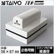 サンスタンパーQ-TYPE(速乾性不滅インク)印面サイズ56×87(mm)[保護袋に入れて発送]
