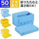 折りたたみコンテナ 折りコン CF-S51NR 収納 ボックス(容量50L/フタあり) 【単品】 コンテナー 収納 ボックス ストレージボックス BOX 折りコン オリコン【返品不可】 | 新生活 引っ越し