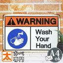 コロナ対策 看板 グッズ手洗い お願い コロナウイルス対策