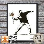 【正規ライセンス】バンクシー アートパネル53 アートフレーム53 Molotov 花束を投げる男性 アートポスター 作品 絵画 有名 北欧 イラスト ポップアート 戦争反対 平和 内戦 紛争 火炎瓶 壁掛け 雑貨 デザイナーズ おしゃれ 約40cm 50cm 大きい 大型 Banksy