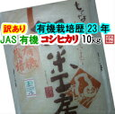 【訳あり】【送料無料】 八代目 太治兵衛の平成30年産JAS有機 (オーガニック) 栽培 コシヒカリ 10kg(5kg×2)