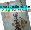 【送料無料】 八代目 太治兵衛の令和2年度産JAS有機 (オーガニック) 栽培 コシヒカリ 10kg 【mday_d19】
