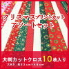 クリスマスカットクロス10枚アソートセット!!手芸用【生地布地クリスマスハギレ】