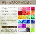 【布地 生地 サテン】ポリエステルサテン 約122cm巾×10cm単位...