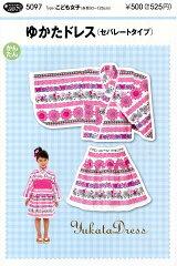 【型紙】ゆかたドレス(セパレートタイプ)<こども女子身長90cm~125cm>【M】