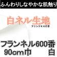 【布地】【生地 無地 白布】600番 90cm巾16双 白ネル(みみ付き)【ナプキン ネルドリップコーヒー】