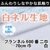 600番二巾(70cm)16双白ネル【布地生地無地白布】【M】