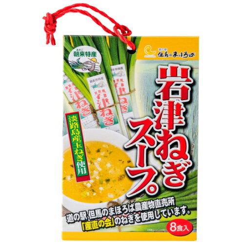 岩津ねぎスープ