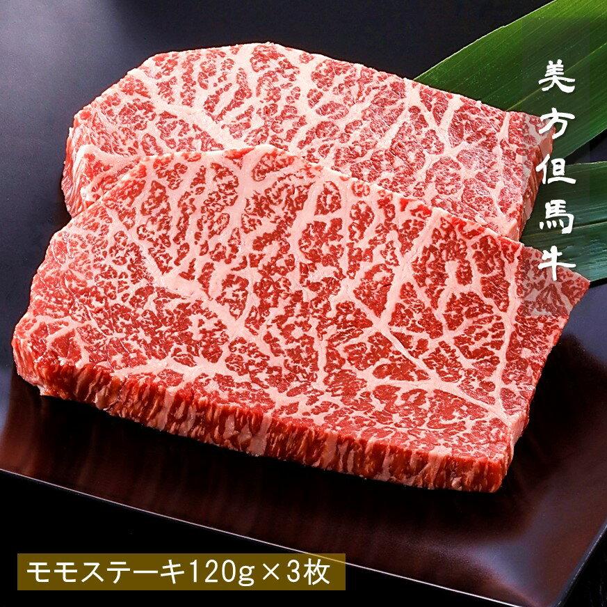 美方但馬牛ももステーキ用 120g×3枚