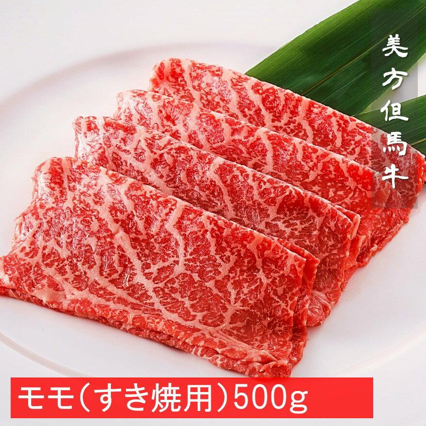 美方但馬牛モモうす切りすき焼き用 500g枚