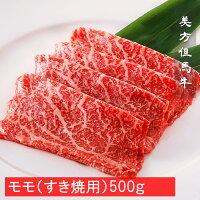 美方但馬牛特選モモうす切り(すき焼き用)500g