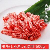 美方但馬牛特選モモうす切り(しゃぶしゃぶ用)500g