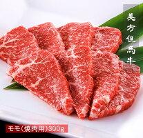 美方但馬牛特選モモ(焼肉用)300g