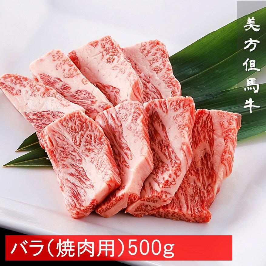 美方但馬牛バラ焼肉用 500g
