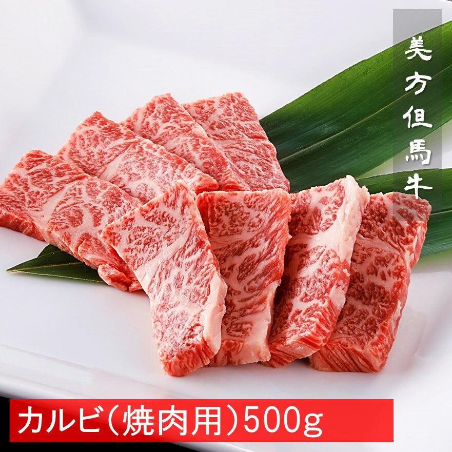 美方但馬牛カルビ焼肉用 500g
