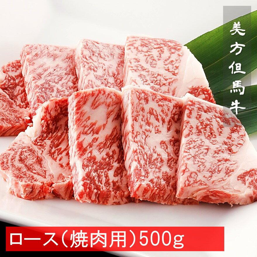 美方但馬牛ロース焼肉用 500g