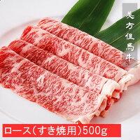 美方但馬牛特選ロースうす切り(すき焼き用)500g