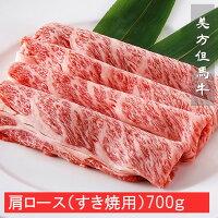 美方但馬牛特選肩ロースうす切り(すき焼き用)700g