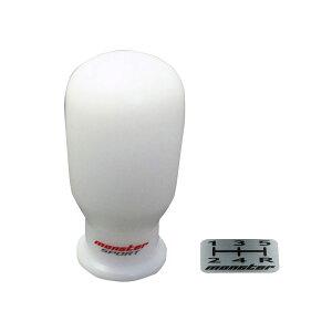 シフトノブ【モンスタースポーツシフトノブBタイプ(スティック型)/白ネジ式】M10xP1.25*ニッサン/マツダ【831145-1012M】
