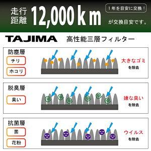 メンテ高性能カーエアコンフィルターホンダインテグラ/エディックス/シビックフェリオ/CR-V/エレメント【TMCF-H01】*小型送料