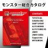 2017モンスター総合カタログZZZC17-01