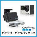 【GoProバッテリーバックパック 3rd】GoPro純正アクセサリー・マウント:ゴープロカメラのバッテリー容量を増量に!*送料・代引手数料無料!【ABPAK-401】