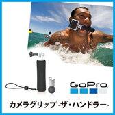 【GoProカメラグリップ-ザ・ハンドラー-】*GoPro純正アクセサリー・マウント* GoProを手でしっかりとホールド。フロートタイプのグリップです。*ストラップ、スクリューレンチが付属【AFHGM-001】