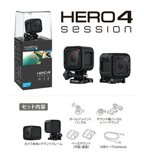 【レビューを書いて送料・代引手数料無料!】GoPro HERO4 Session【ゴープロヒーロー4 セッション本体】【国内正規品】【ビデオカメラ】【スキー・スノーボード】【アウトドア】【車・バイク】【CHDHS-101-JP】