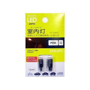 LED【T10ピンク明るさ40】ポラーグ(polarg)【40PTS】