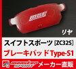 スイフトスポーツ ブレーキパッド ZC32S【MSEストリートブレーキパッド type-S1 リヤ】*送料・代引手数料無料!【412120-4850M】