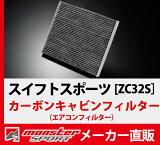 エアコンフィルター【カーボンキャビンフィルター