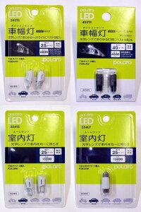 LED【エントリー・ホワイトセット】ZC32S用ポラーグ(polarg)*送料・代引手数料無料【TPE-002W】