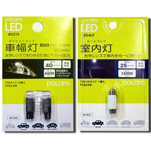 LED【エントリー・ホワイトセット】86