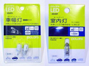 LED【エントリー・ホワイトセット】カプチーノEA11R/21R用ポラーグ(polarg)【TPE-007W】