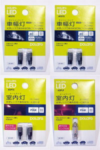 LED【スタンダード・ピンクセット】ZC32S用ポラーグ(polarg)*送料・代引手数料無料【TPS-002P】