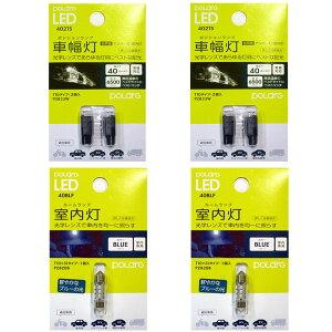 LED【スタンダード・ブルーセット】ランサー